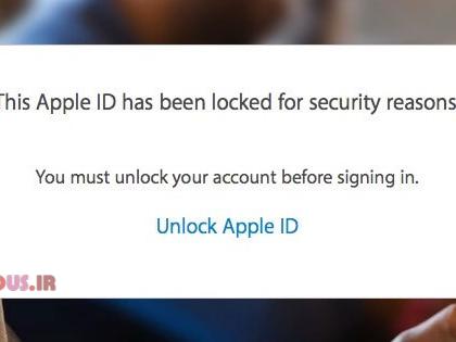 باز کردن (Unlock) قفل اپل آیدی